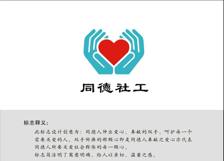 机构简介_新闻中心_东莞市同德社会工作服务中心